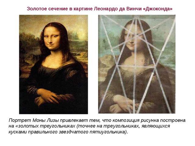 Портрет Моны Лизы привлекает тем, что композиция рисунка построена на «золоты...