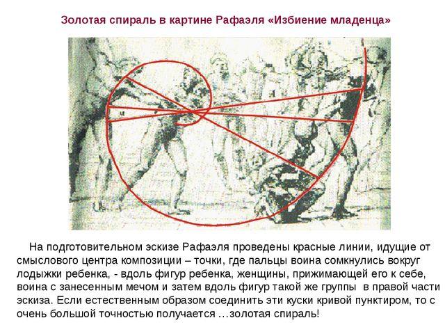 Золотая спираль в картине Рафаэля «Избиение младенца» На подготовительном эс...