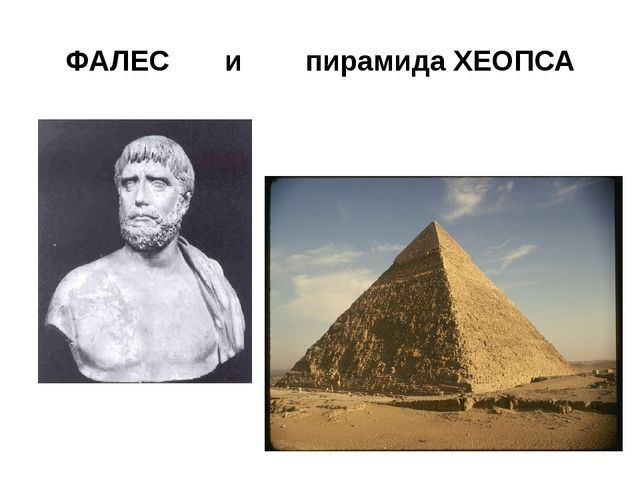 ФАЛЕС и пирамида ХЕОПСА