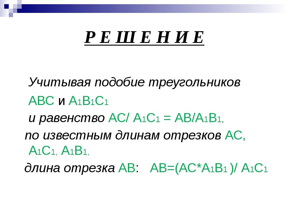 Р Е Ш Е Н И Е Учитывая подобие треугольников АВС и А1В1С1 и равенство АС/ А1С...