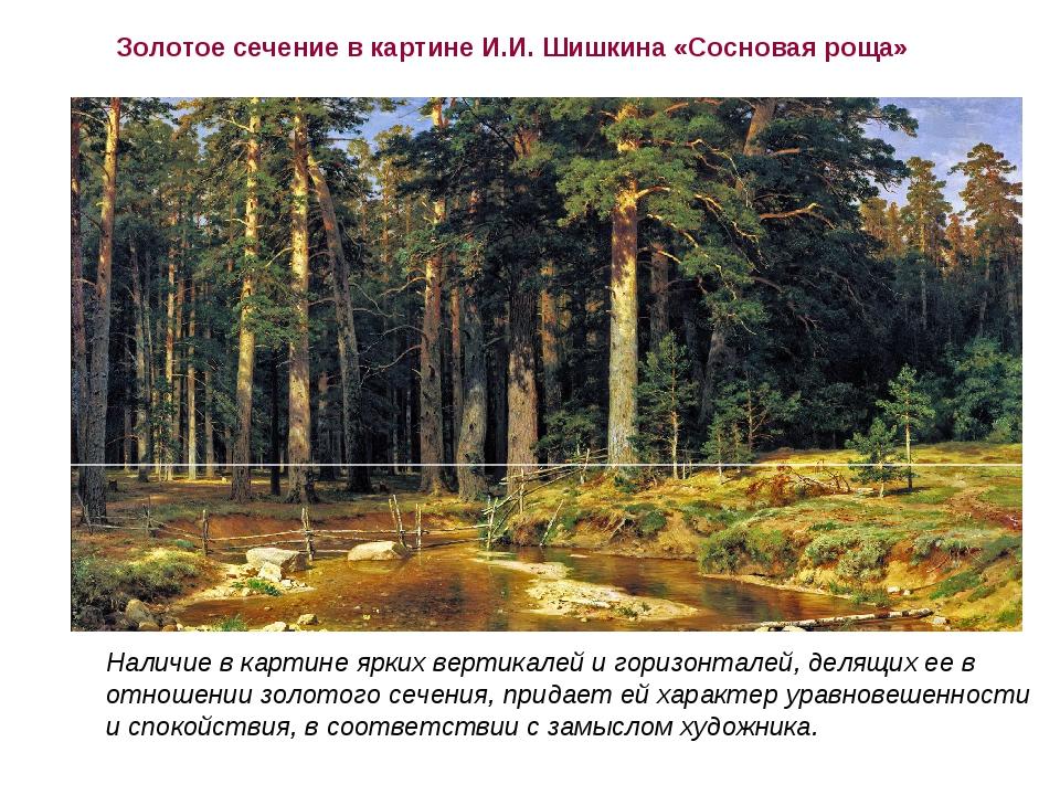 Золотое сечение в картине И.И. Шишкина «Сосновая роща» Наличие в картине ярк...
