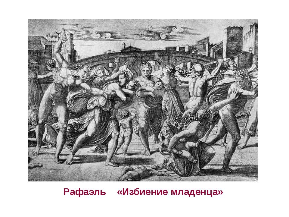Рафаэль «Избиение младенца»