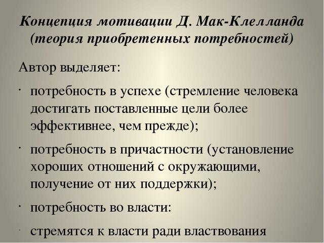 Концепция мотивации Д. Мак-Клелланда (теория приобретенных потребностей) Авт...