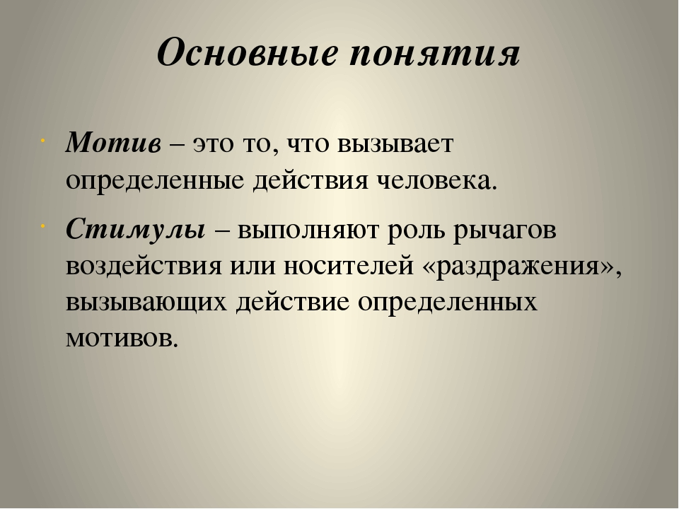 Основные понятия Мотив – это то, что вызывает определенные действия человека...