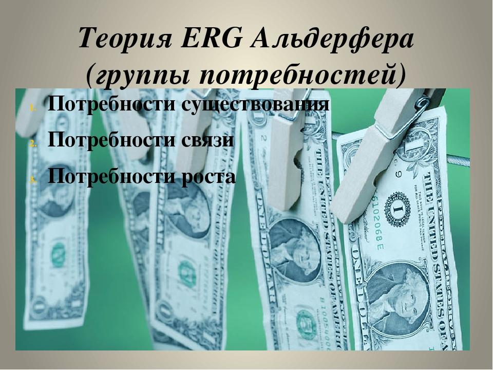 Теория ERG Альдерфера (группы потребностей) Потребности существования Потре...