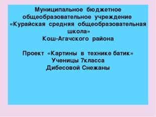 Муниципальное бюджетное общеобразовательное учреждение «Курайская средняя общ