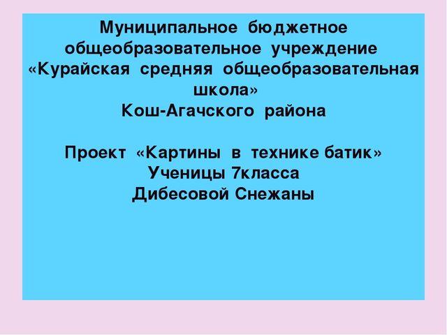 Муниципальное бюджетное общеобразовательное учреждение «Курайская средняя общ...