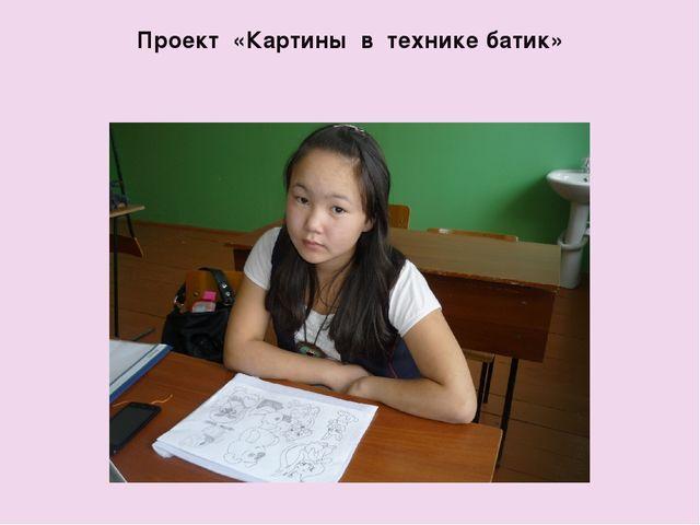 Проект «Картины в технике батик»