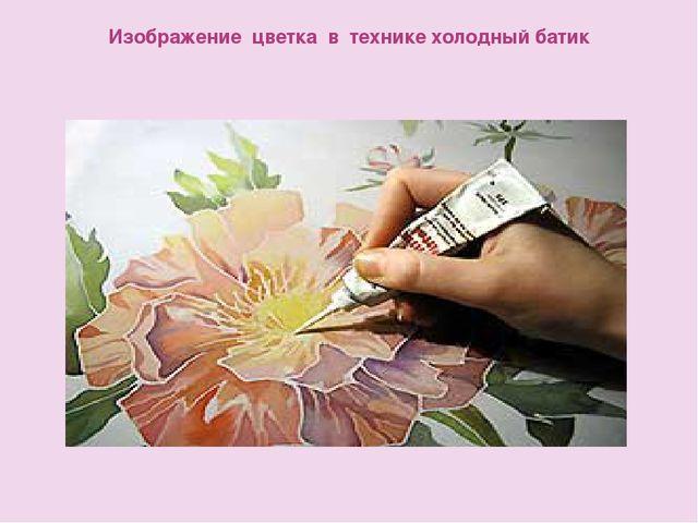 Изображение цветка в технике холодный батик