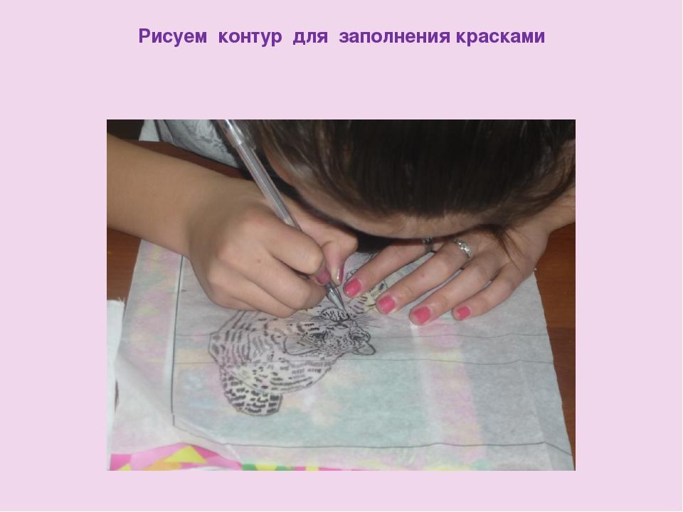 Рисуем контур для заполнения красками