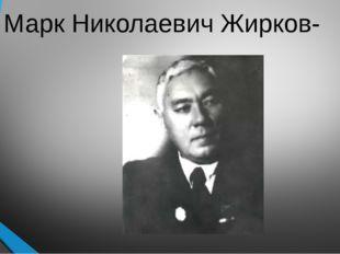 Марк Николаевич Жирков-