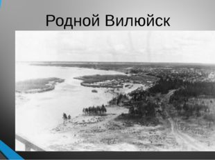 Родной Вилюйск