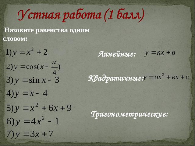 Назовите равенства одним словом: Линейные: Квадратичные: Тригонометрические: