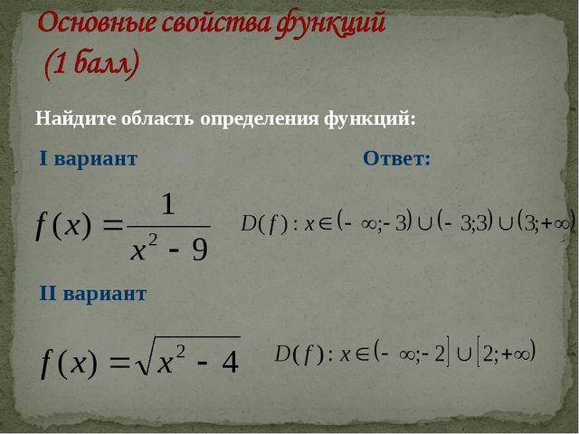 Найдите область определения функций: I вариант II вариант Ответ: