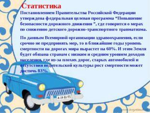 Статистика Постановлением Правительства Российской Федерации утверждена федер