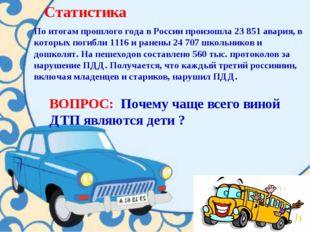 Статистика По итогам прошлого года в России произошла 23 851 авария, в которы