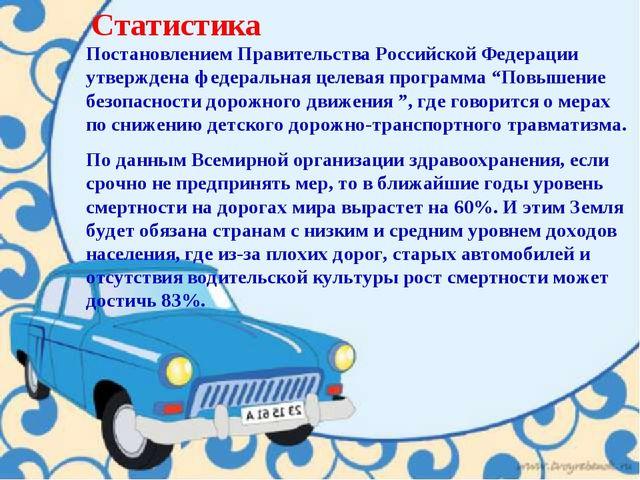 Статистика Постановлением Правительства Российской Федерации утверждена федер...
