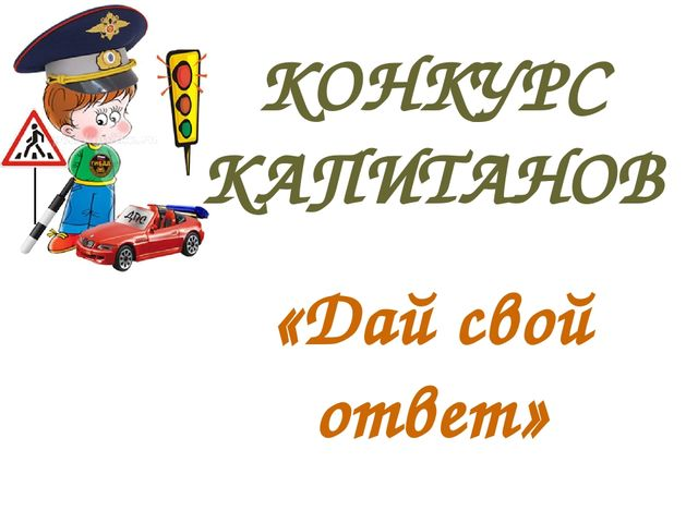 КОНКУРС КАПИТАНОВ «Дай свой ответ»