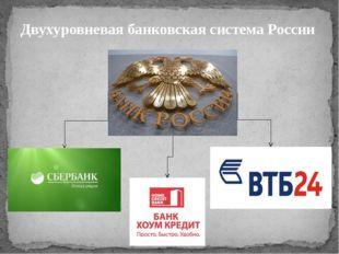 Двухуровневая банковская система России