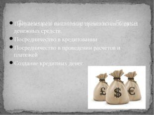 Привлечение и накопление временно свободных денежных средств. Посредничество