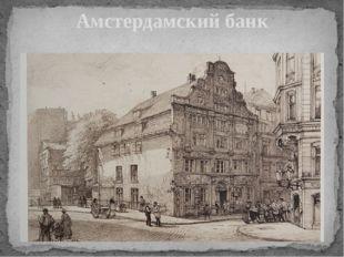Амстердамский банк