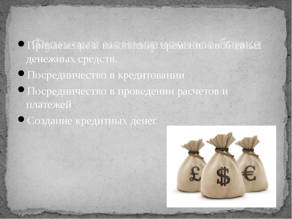 Привлечение и накопление временно свободных денежных средств. Посредничество...