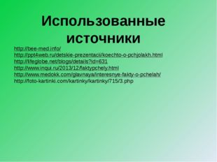 Использованные источники http://bee-med.info/ http://ppt4web.ru/detskie-preze