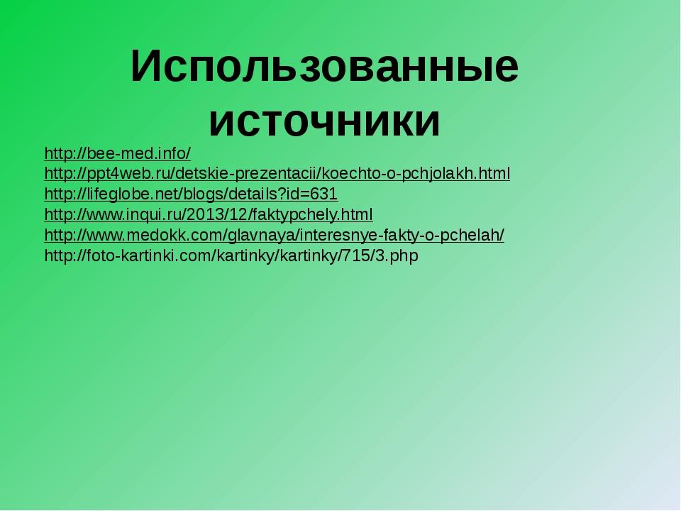 Использованные источники http://bee-med.info/ http://ppt4web.ru/detskie-preze...