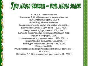 СПИСОК ЛИТЕРАТУРЫ Клевенска Т.М. «Цветы в интерьере» – Москва, ВО «Агропромиз