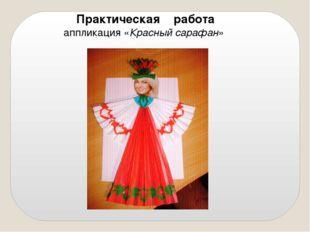 Практическая работа аппликация «Красный сарафан»