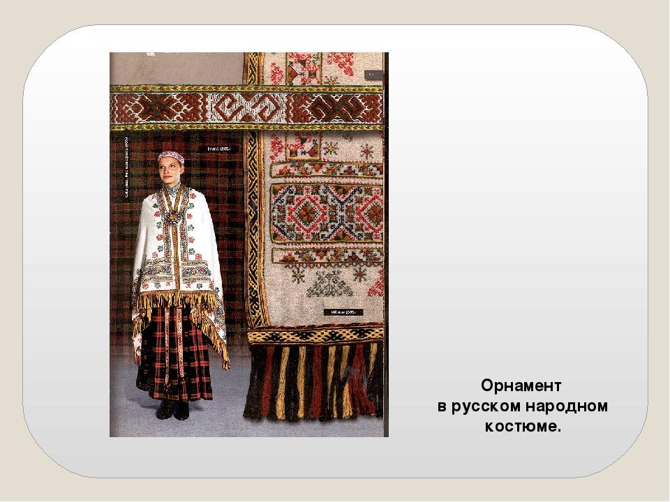 Орнамент в русском народном костюме.