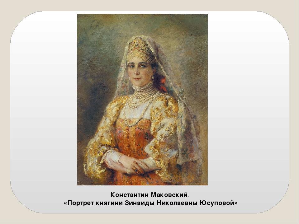 КонстантинМаковский. «Портрет княгини Зинаиды Николаевны Юсуповой»