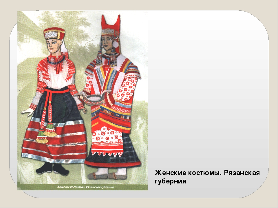 Женские костюмы. Рязанская губерния