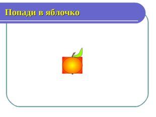 Попади в яблочко