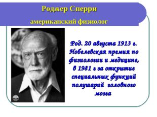 Род. 20 августа 1913 г. Нобелевская премия по физиологии и медицине, в 1981