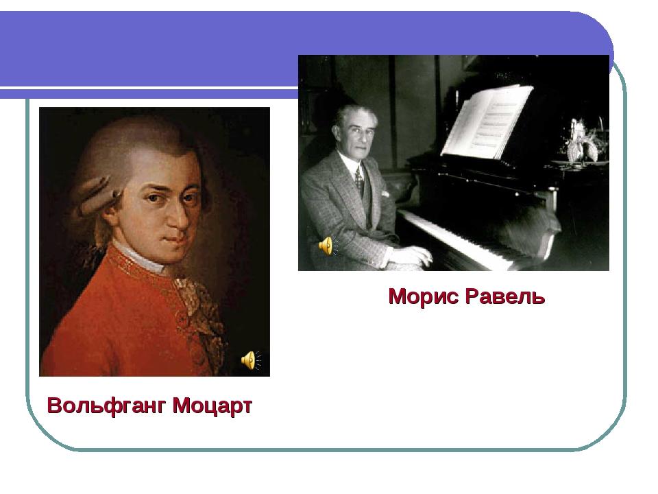 Вольфганг Моцарт Морис Равель