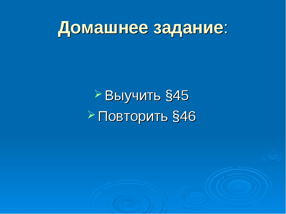 Домашнее задание: Выучить §45 Повторить §46
