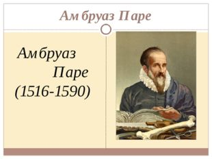 Амбруаз Паре Амбруаз Паре (1516-1590)