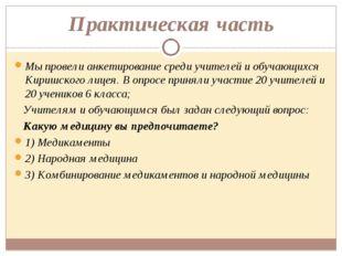 Практическая часть Мы провели анкетирование среди учителей и обучающихся Кири