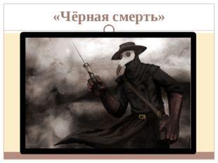 «Чёрная смерть»