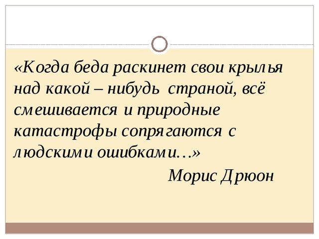 «Когда беда раскинет свои крылья над какой – нибудь страной, всё смешивается...
