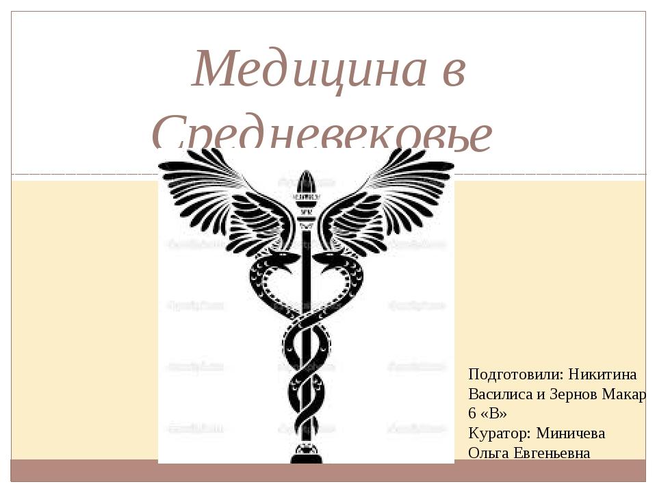 Медицина в Средневековье Подготовили: Никитина Василиса и Зернов Макар 6 «В»...