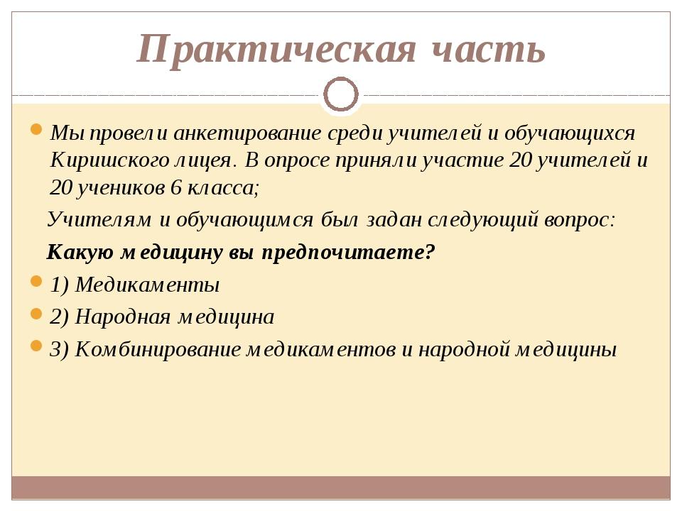 Практическая часть Мы провели анкетирование среди учителей и обучающихся Кири...