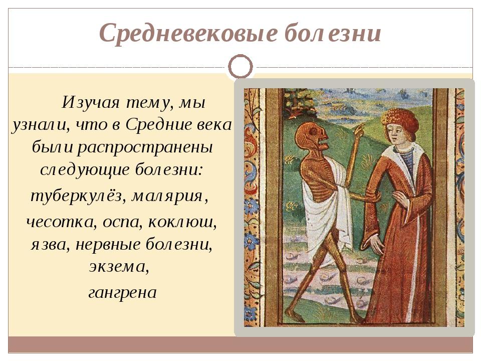 Средневековые болезни Изучая тему, мы узнали, что в Средние века были распрос...