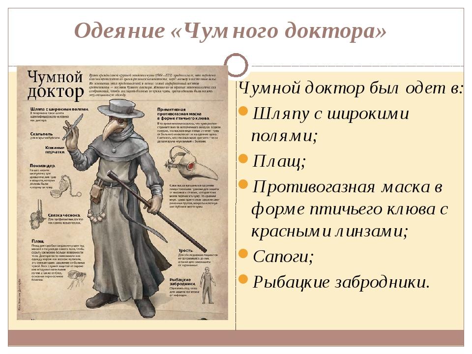 Одеяние «Чумного доктора» Чумной доктор был одет в: Шляпу с широкими полями;...