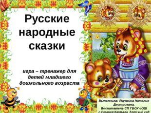 игра – тренажер для детей младшего дошкольного возраста Выполнила: Яхункина