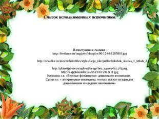 Иллюстрации к сказкам: http://freelance.ru/img/portfolio/pics/00/12/66/120581