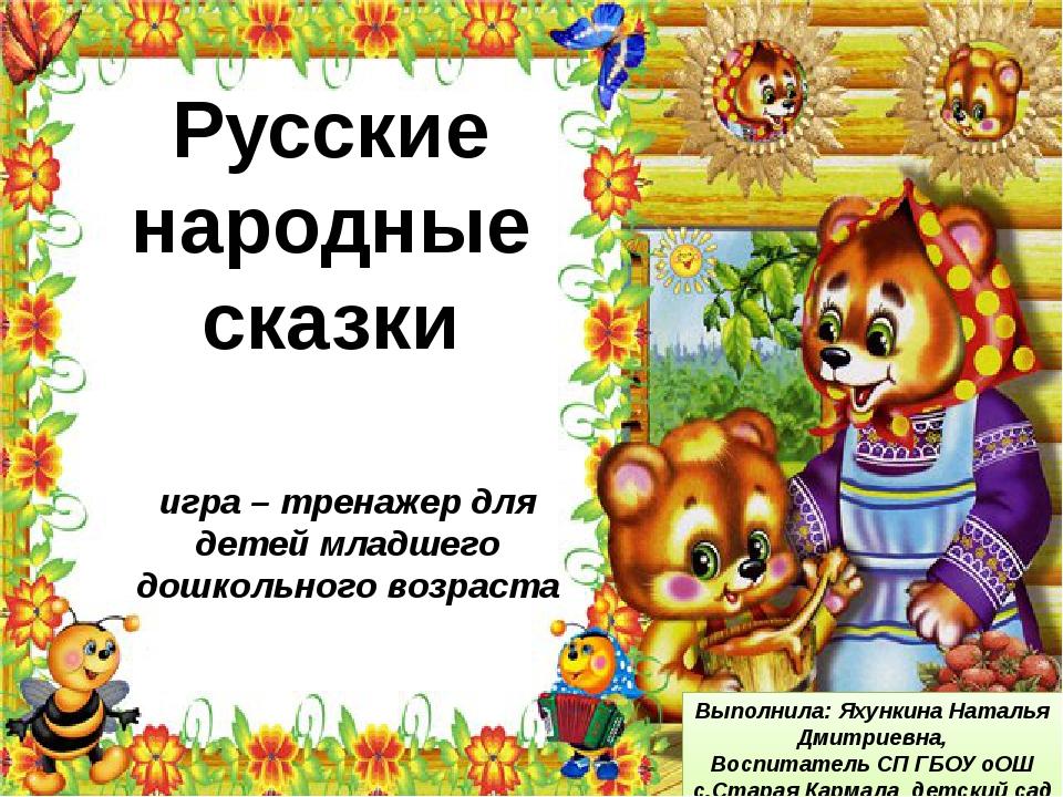 игра – тренажер для детей младшего дошкольного возраста Выполнила: Яхункина...