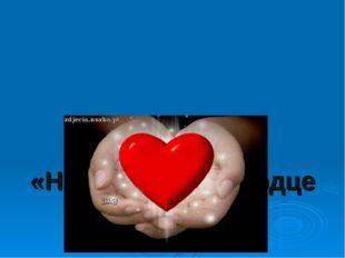 Классный час «Научите своё сердце добру».