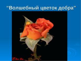"""""""Волшебный цветок добра"""""""